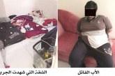مدمن و مدمنة قتلو ابنتهم ووضعها بالثلاجة ?