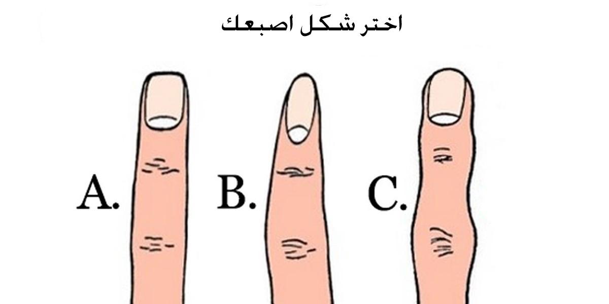 شوف إصبعك واعرف شخصيتك واكتبها بالتعليقات ?