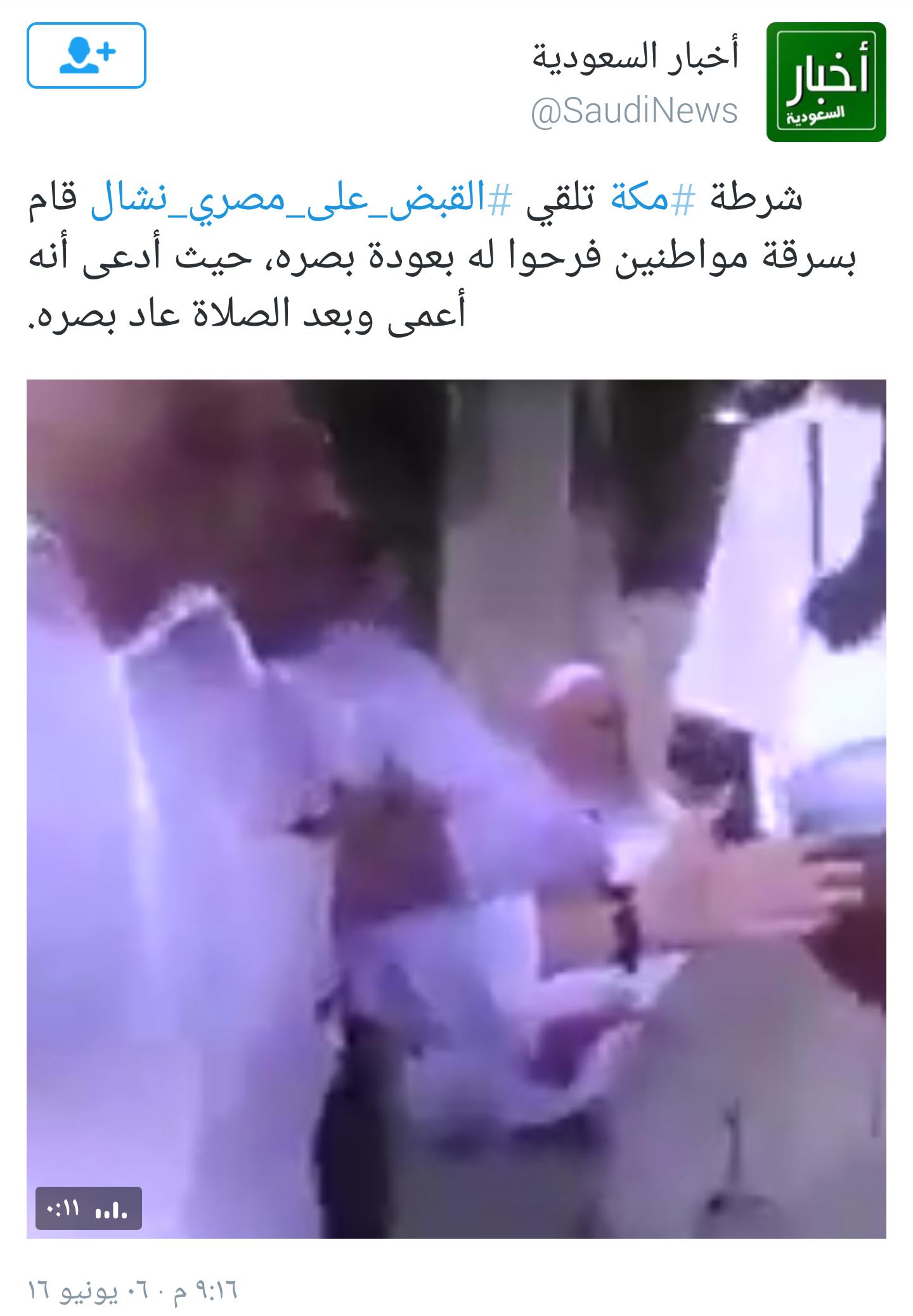 ((محدث )) القاء القبض على المصري مدعي استرجاع نظره