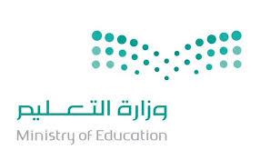 عاجل اعتماد التقويم الجديد لوزارة التعليم.. والاختبارات النهائية 9 رمضان