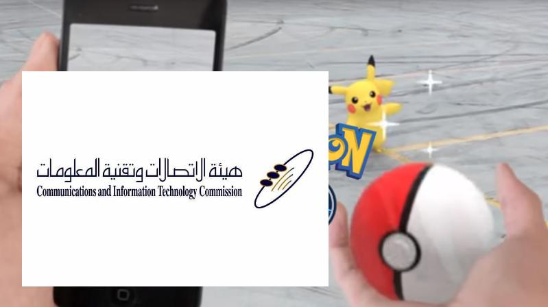 ?هيئة الاتصالات تحذير السعوديين بوكيمون_قو تتجسس
