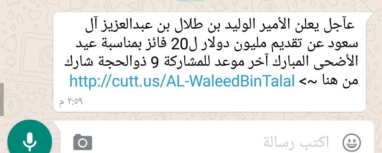 ?تحذير عاجل من انتشار رسالة هدية من الأمير الوليد بن طلال