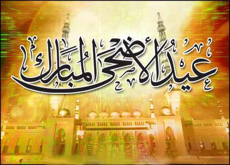 مواعيد وتوقيت إقامة صلاة عيد الأضحى 1437  في مدن ومحافظات المملكة العربية السعودية
