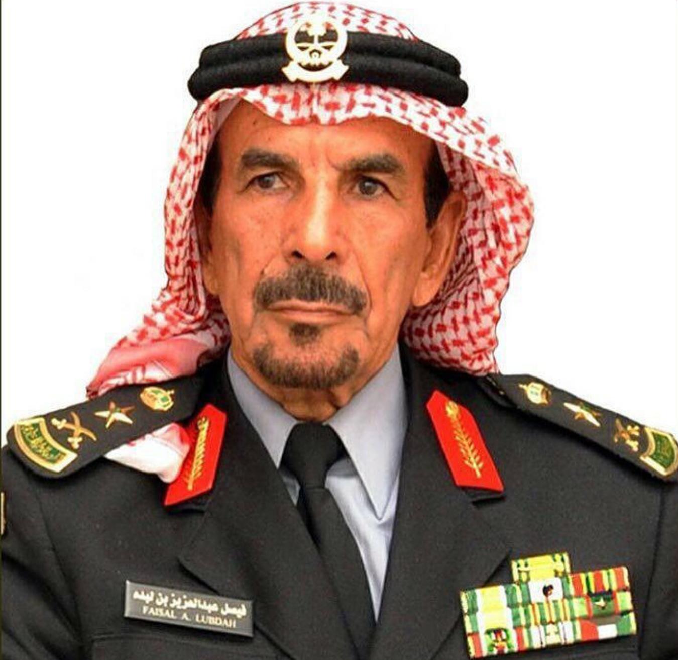 الفريق فيصل بن لبده عسكري شهير خالف الأوامر العسكرية في مكة