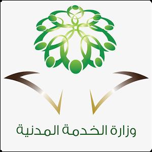 الخدمة المدنية 5400 وظيفة تعليمية للنساء والتقديم  غدا
