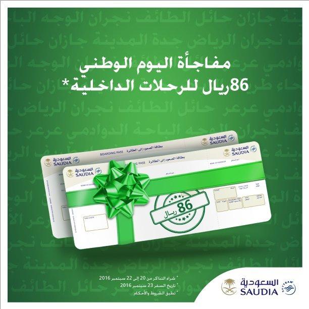 العرض الأقوى من الخطوط الجوية  السعودية 86 ريال للرحلات الداخلية و خصم 50 % دولية