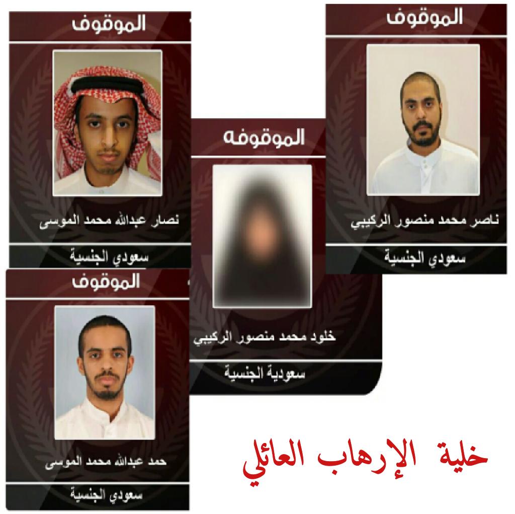 من هي  خلود الركيبي صانعة الإرهاب العائلي التي تم القبض عليها ضمن 17 شخص