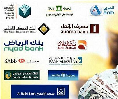 بعد قرارات مجلس الوزارء البنوك السعودية تتجه لإحتساب الراتب الأساسي في التمويل