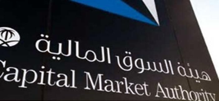 تعليق تداول جميع أسهم شركات الإتصالات بالسوق السعودي