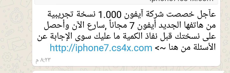تحذير من انتشار رسالة شركة أبل تقدم 1000 جهاز #ايفون_7  !!!!