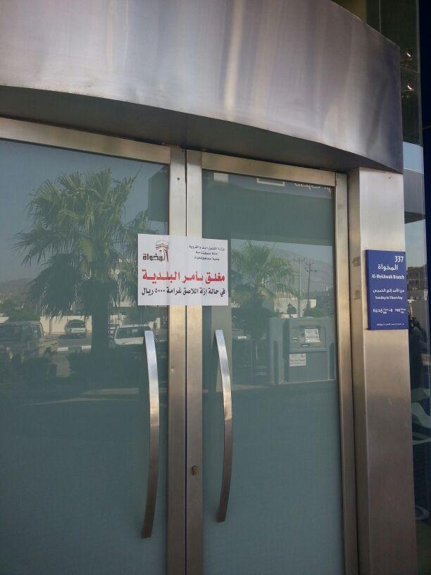 إغلاق #بنك_الراجحي و7 صرّافات بعد عدم تجاوبه لمدة 15 عام