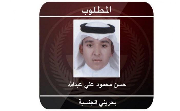 جنائية البحرين تكشف معلومات جديدة حول المطلوب البحريني بالسعودية