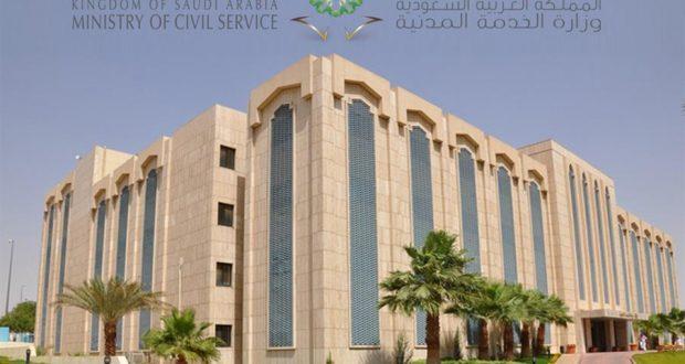 """#عاجل """"الخدمة المدنية"""" تعلن 5 آلاف مرشحة للوظائف التعليمية الأسماء هنا"""