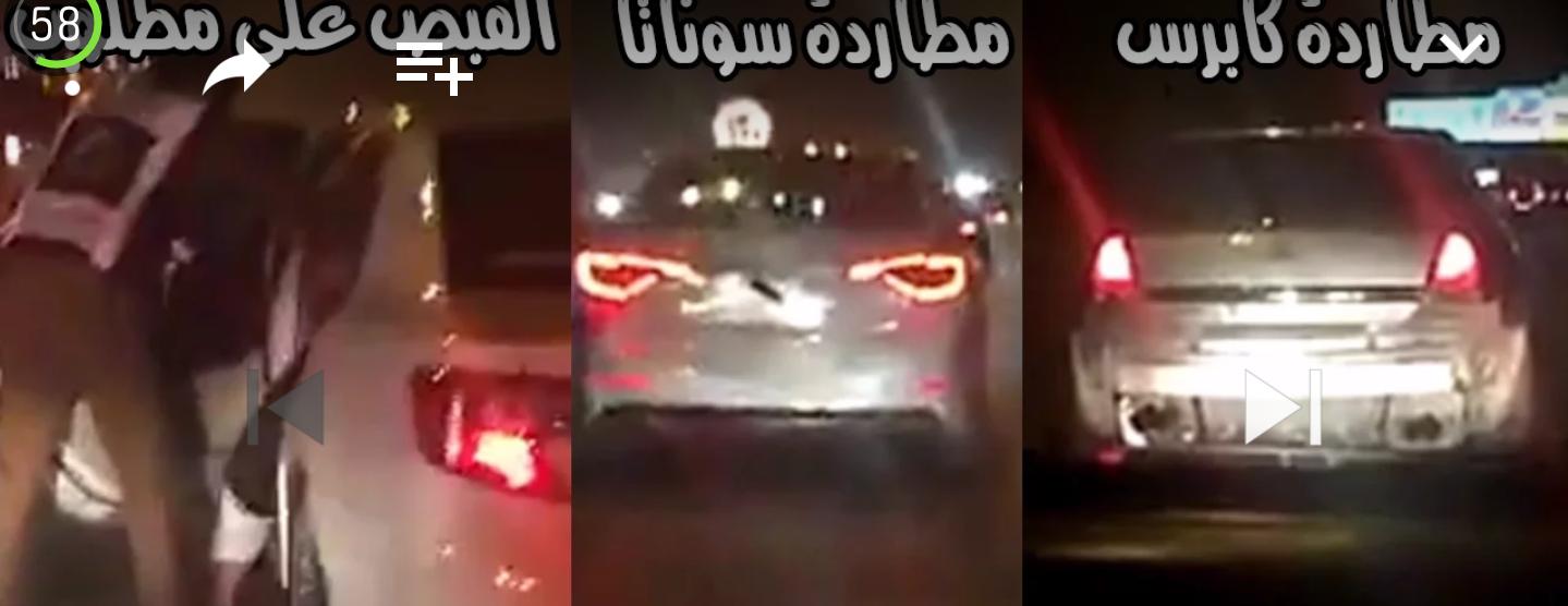"""مشاهدة """"? المرور السري في الرياض ❌ مطاردات للمخالفين ❌ لو فيك خير انحش منهم ?"""""""