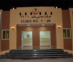 تعديل دوام المراكز الصحية في جميع مناطق المملكة ومحافظاتها