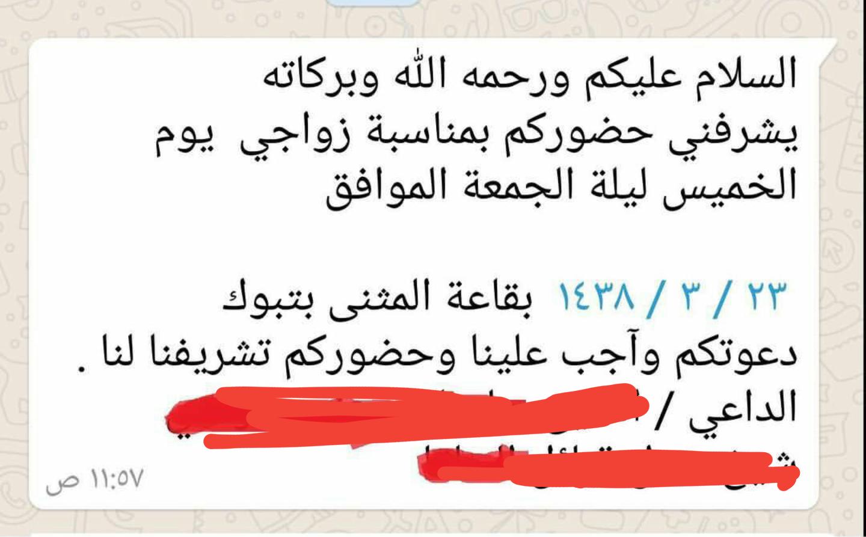 صورة .. مواطن سبعيني بتبوك يتزوج من فتاة 16 عاماً