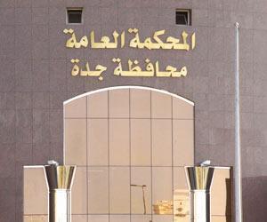 السجن لموظفي بنك سحبوا 6.6 ملايين من حساب مواطنة