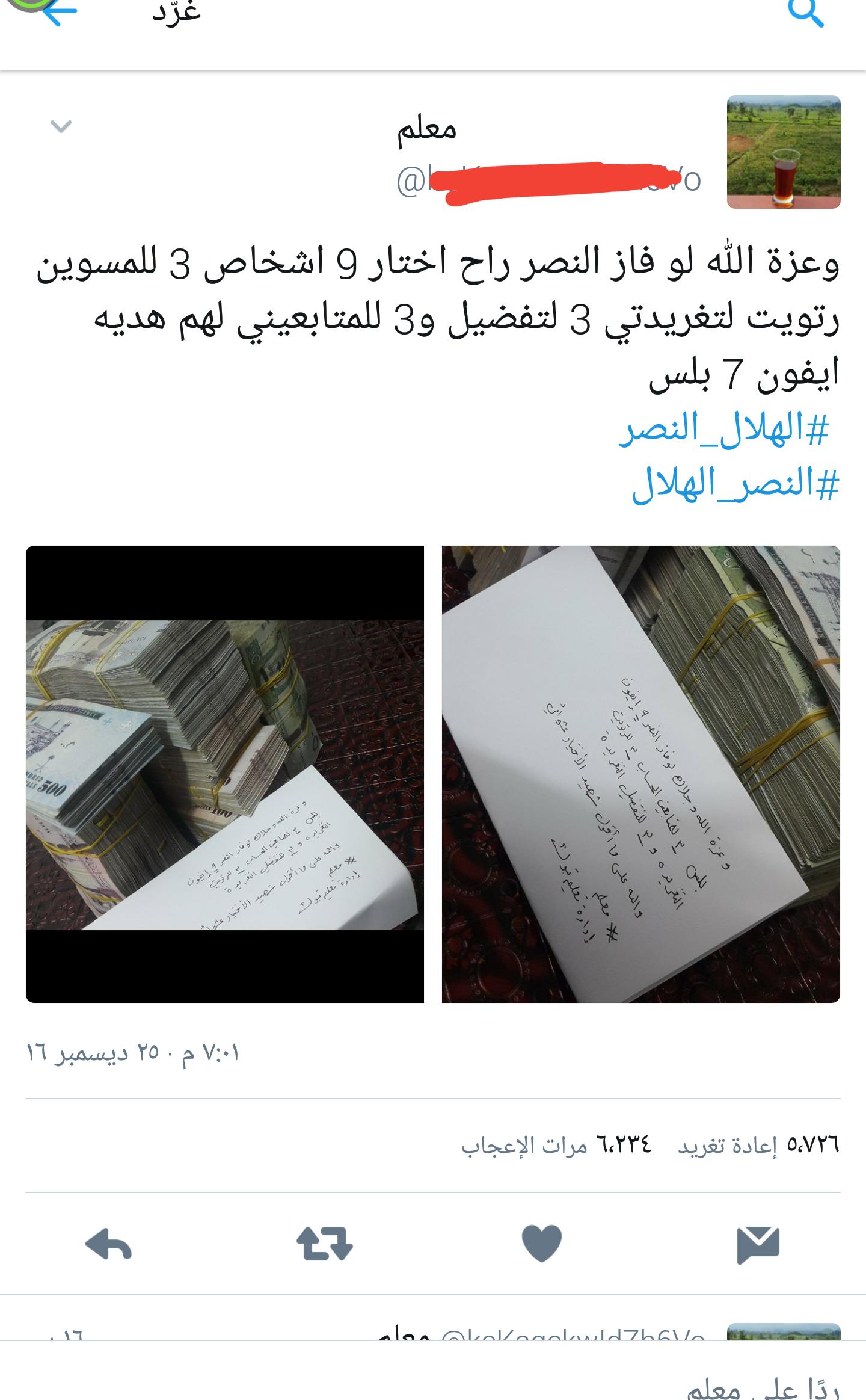 مشجع نصراوي يوزع على متابعينه جوالات ايفون