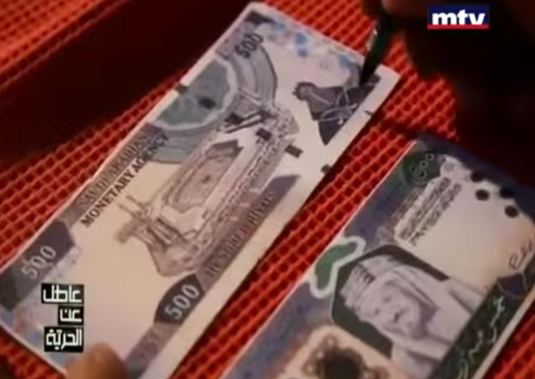 فيديو ملك التزوير ..بالشرق الأوسط العملة السعودية أصعب عملة في العالم زورتها