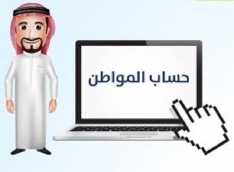 الخدمات الإضافية التي سيقدمها #حساب_المواطن  بالإضافة للبدل النقدي