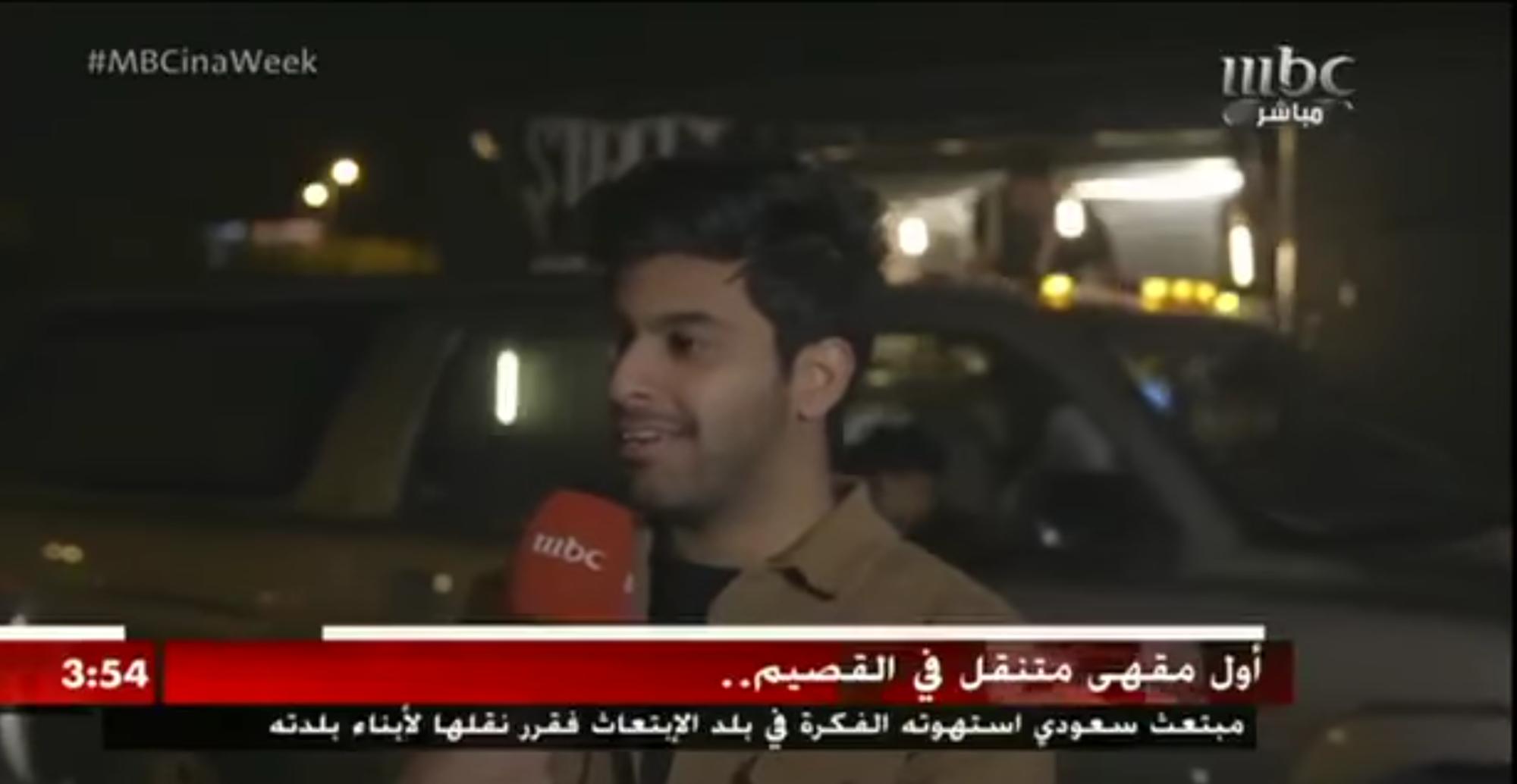 بالفيديو: شاب سعودي يفتتح أول مقهى متنقل بالقصيم.. وهذا شرط والده لكي يدعمه