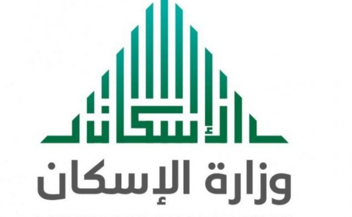 #عاجل بالأسماء .. الإعلان عن 15 ألف منتج سكني منها 7700 قرض تمويلي