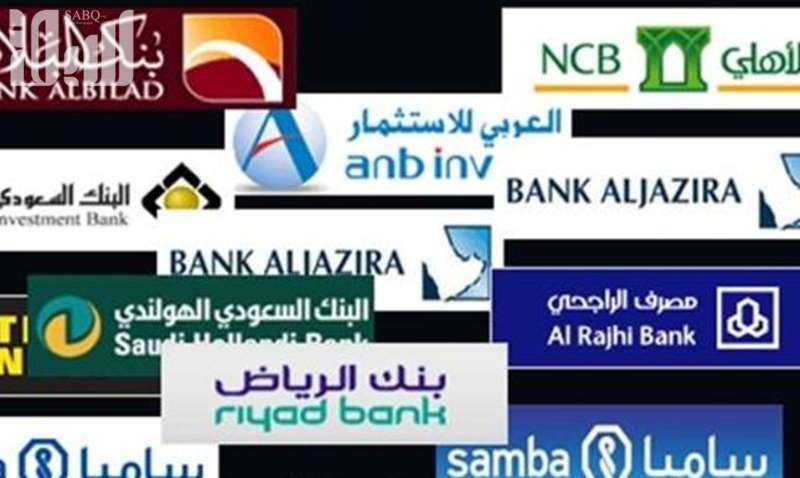 تعرف على البنوك السعودية بمقطع قصير ومفيد جدا