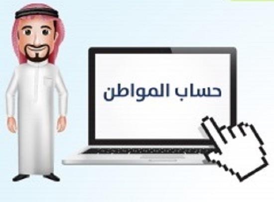 #حساب_المواطن يكشف أعداد المسجلين من أرباب الأسر والمستقلين والمتزوجات من غير السعوديين