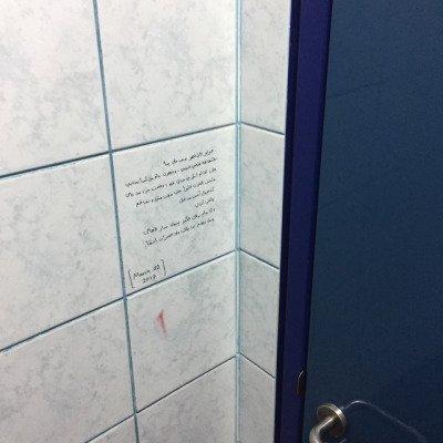 فتاة تترك رسالة على جدار دورة مياة في احدى الجامعات السعودية تلقى استعطاف واسع