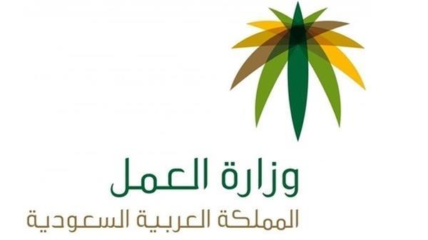 ماهي مادة 77 لنظام العمل التي أشغلت السعوديين وهددت وظائفهم؟ ؟!!