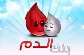 بنك الدم أختر اسم المدينة والفصيلة سيظهر لك رقم المتبرع للتواصل معه