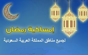إمساكية رمضان لجميع مدن المملكة العربية السعودية