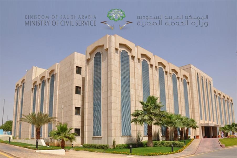 """""""الخدمة المدنية"""": توطين الوظائف الحكومية بنسبة 100% خلال 3 سنوات"""