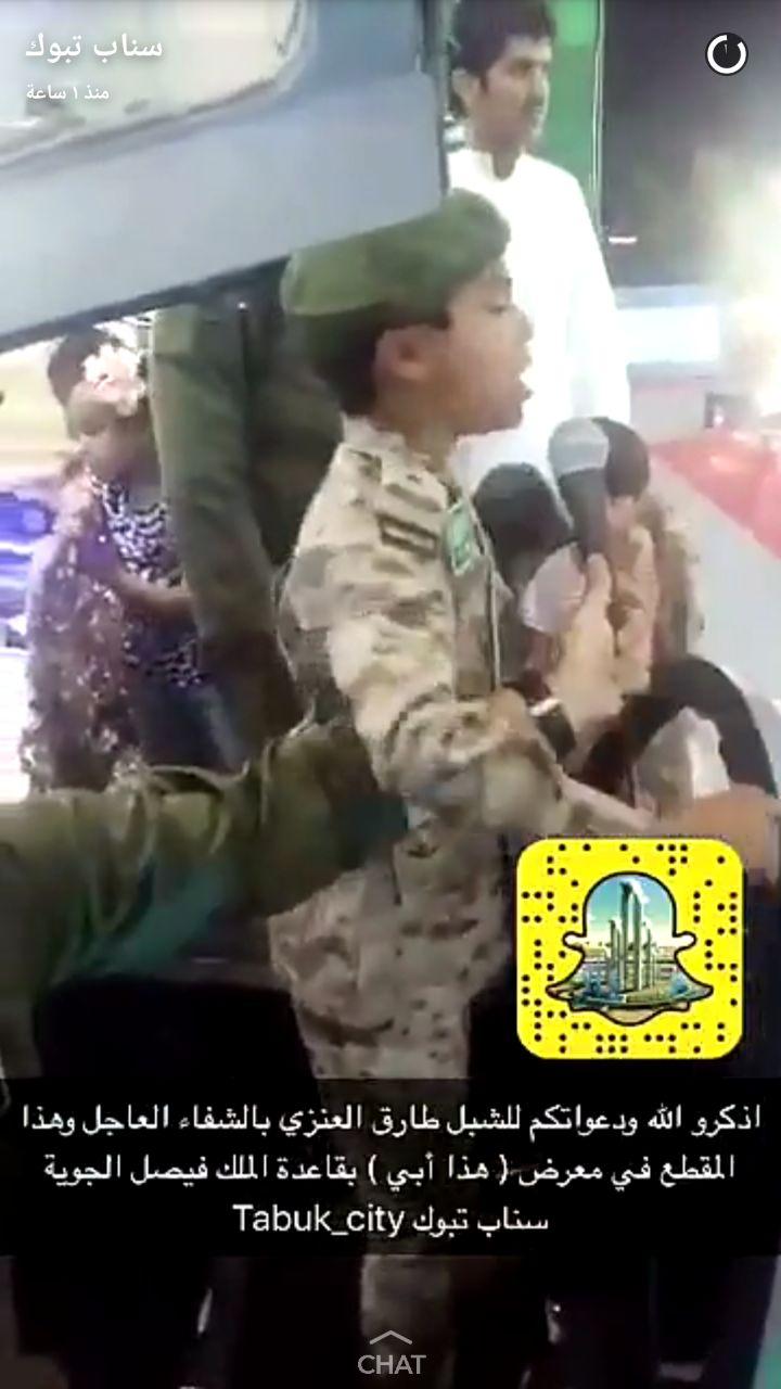 بالفيديو اصابة طفل بالعين اثناء القاء قصيدة
