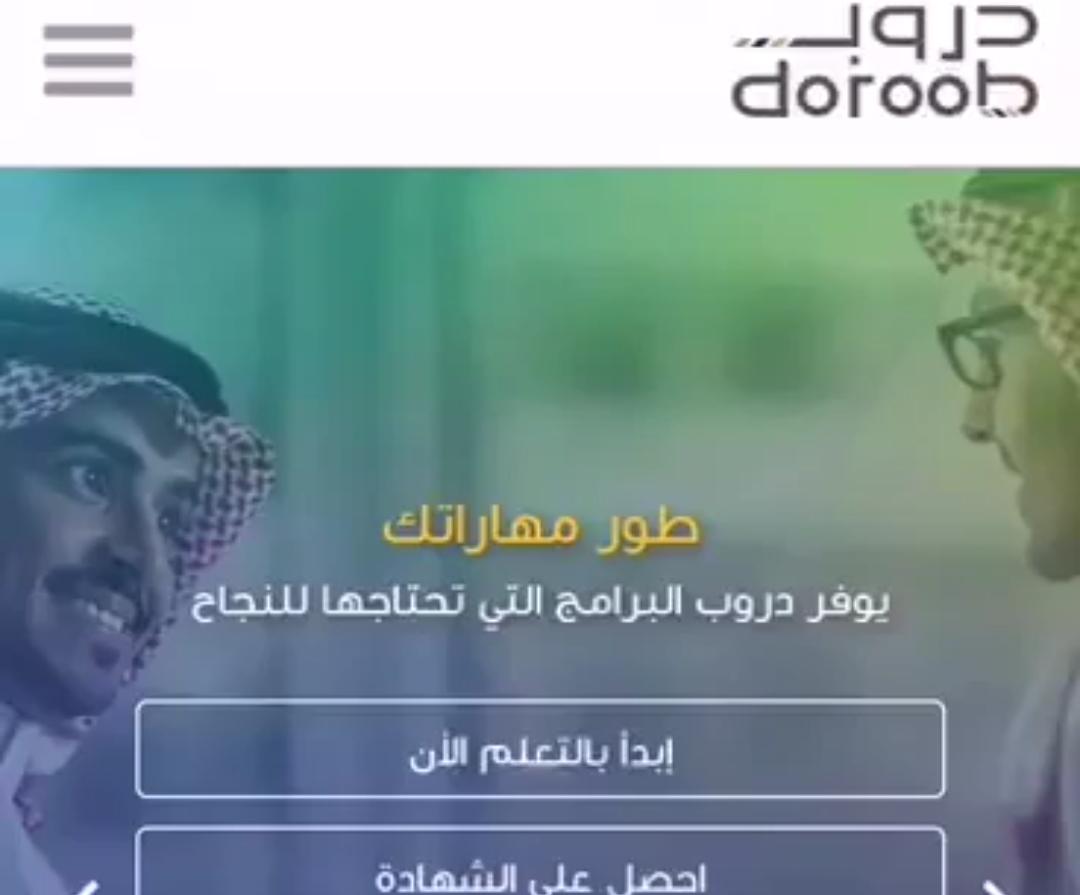 برنامج تقدمه الحكومة السعودية مجانا والكثير مايعرف