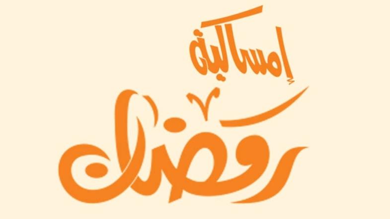 إمساكية رمضان المبارك 1438 مدينة #الخفجي