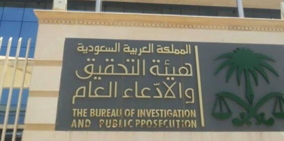 """السعودية.. لماذا تغيّر اسم هيئة التحقيق إلى """"النيابة العامة"""" وما هو دورها؟"""