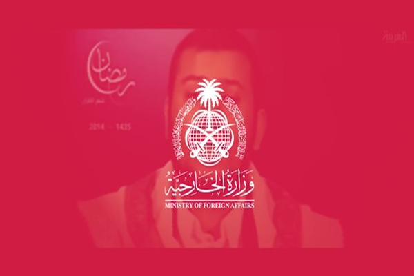 بالفيديو: الخارجية السعودية تنشر مقطع يكشف علاقة قطر بإيران بملف اليمن وعدد من التغريدات القوية