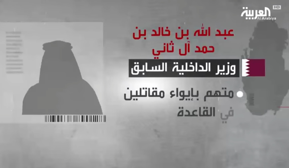 بالفيديو ..كشف تورط أفراد من أسرة آل ثاني بدعم الإرهاب
