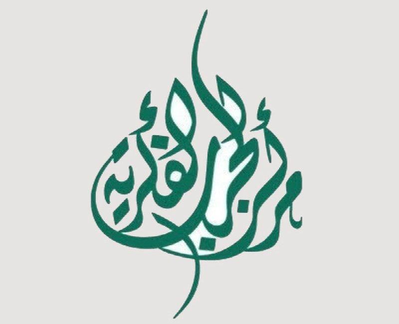 """مركز الحرب الفكرية يكشف الروابط المشتركة بين رموز الإرهاب ويفضح دور """"دولة التآمر"""""""