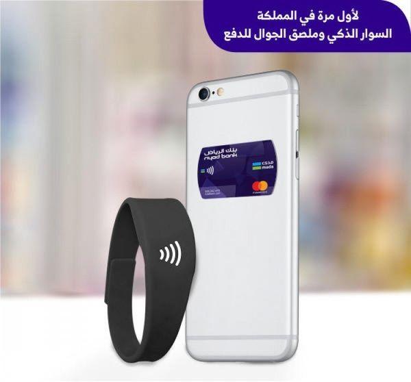 #بنك_الرياض يطلق سوار ذكي وملصق للدفع عبر أجهزة نقاط البيع في المملكة