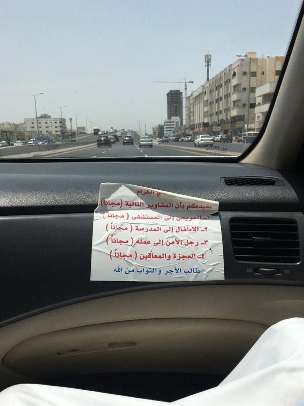 (صورة)بادرة جميلة من سائق أجرة يعلن تقديم خدمة التوصيل مجاناً لأصحاب هذه المشاوير