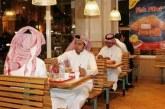 لهذه الأسباب.. ارتفاع أسعار وجبات المطاعم في المملكة!
