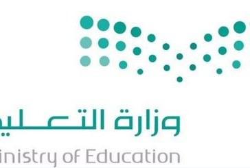 #عاجل اعتماد التقويم الجديد لوزارة التعليم.. ١٤٣٩ – ١٤٤٣ بعد إقراره من مجلس الوزراء