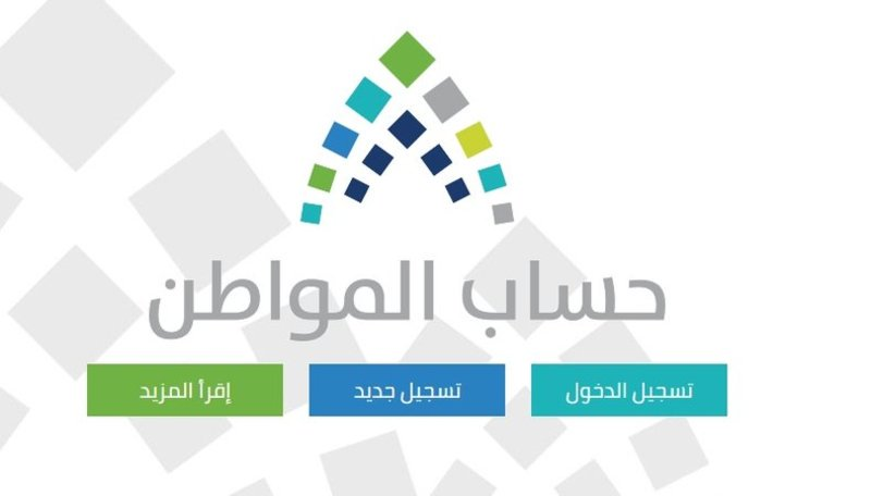 حساب المواطن يكشف عن مفاجأة للسعوديات فوق الـ 24 !