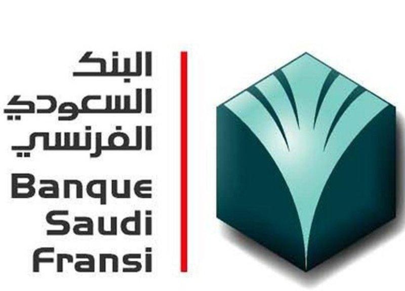 البنك السعودي الفرنسي: فريق للتدقيق في وقوع تجاوزات بحوافز الموظفين