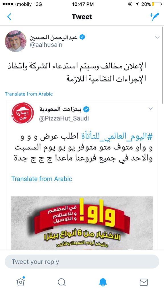 شاهد: إعلان مسيء لبيتزا هت السعودية على تويتر يثير حفيظة المواطنين.. والتجارة تعلّق