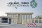 بعد فضيحة البنك الفرنسي كاتب سعودي يكشف عن أزمة كبرى بمؤسسة النقد.. ويطالب بإنقاذه
