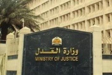 لأول مرة.. وزارة العدل تفتح باب التوظيف للنساء في 4 مجالات.. و هذه مواعيد التقديم عليها