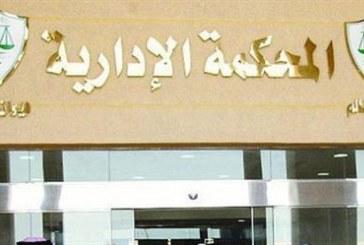 #عاجل المحكمة الإدارية: إلغاء قرار تحويل مقترضي الإسكان للبنوك وذلك لصرف ٥٠٠ ألف